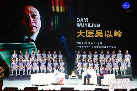 长城网:院士回母校 河北医科大学邀请吴以岭与学生交流1.jpg
